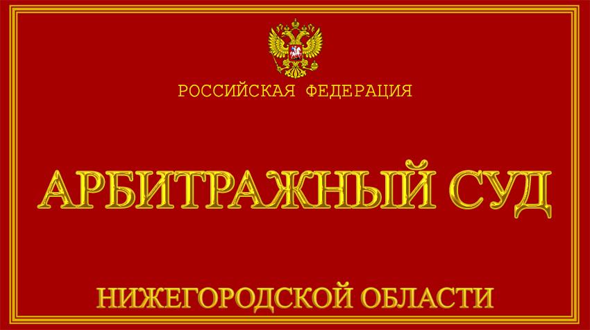 Нижегородская область - об Арбитражном суде с официального сайта