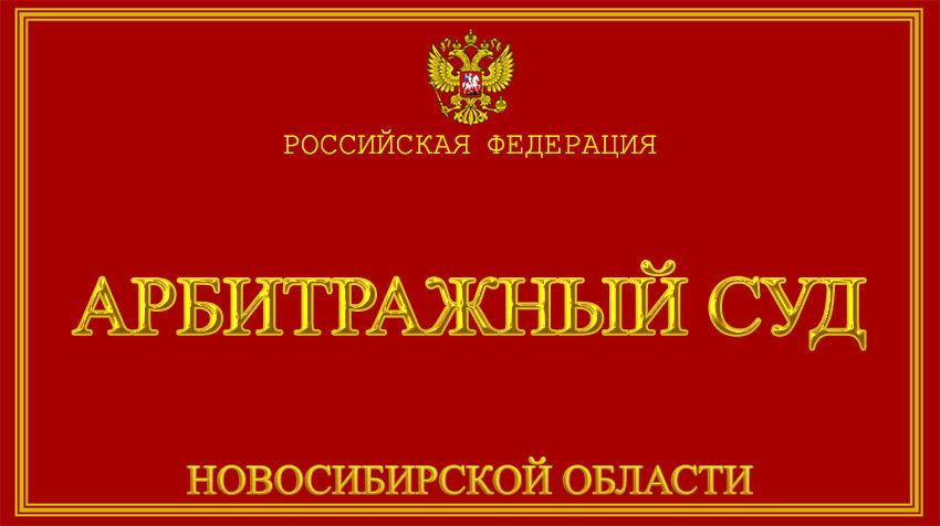 Новосибирская область - об Арбитражном суде с официального сайта