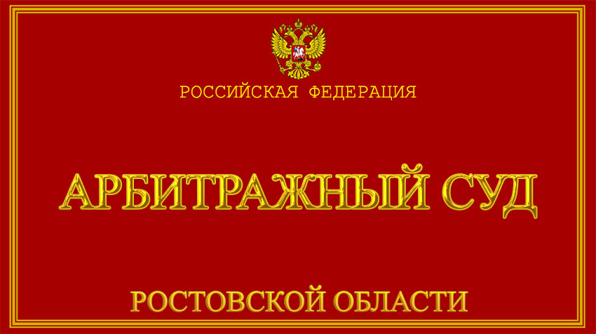 Ростовская область - об Арбитражном суде с официального сайта