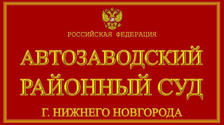 Нижегородская область - об Автозаводском районном суде с официального сайта