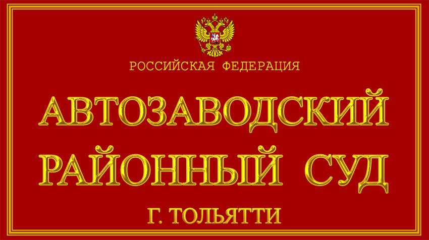 Самарская область - об Автозаводском районном суде г. Тольятти с официального сайта