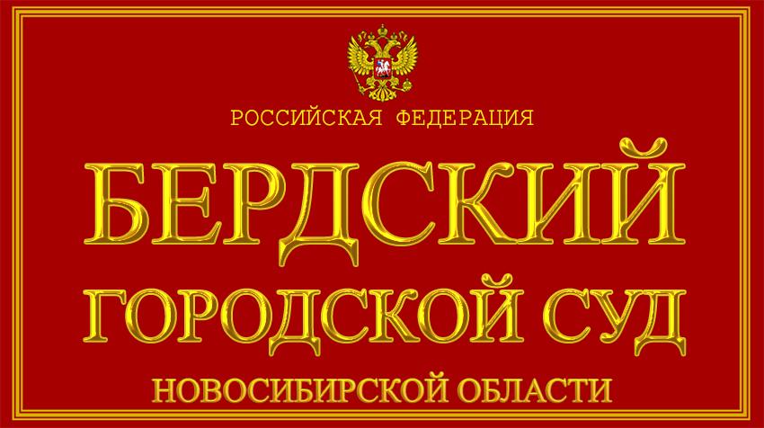Новосибирская область - о Бердском городском суде с официального сайта