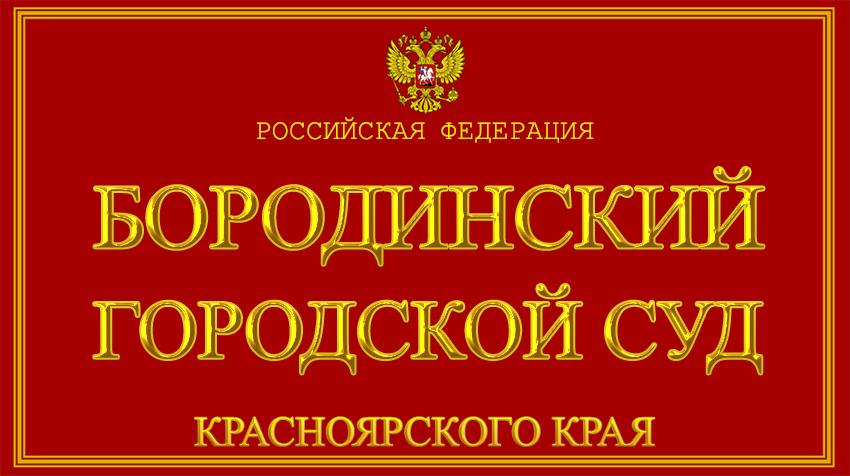 Красноярский край - о Бородинском городском суде с официального сайта
