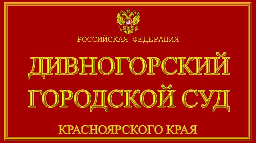 Красноярский край - о Дивногорском городском суде с официального сайта