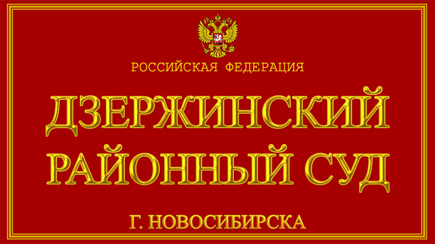 Новосибирская область - о Дзержинском районном суде г. Новосибирска с официального сайта