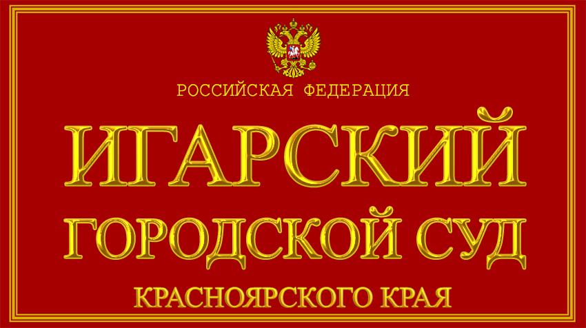 Красноярский край - об Игарском городском суде с официального сайта