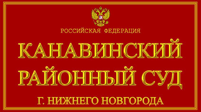 Нижегородская область - о Канавинском районном суде с официального сайта