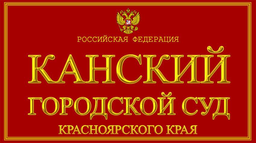 Красноярский край - о Канском городском суде с официального сайта