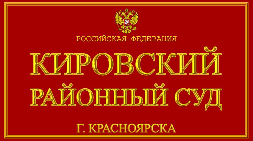 Красноярский край - о Кировском районном суде в г. Красноярске с официального сайта