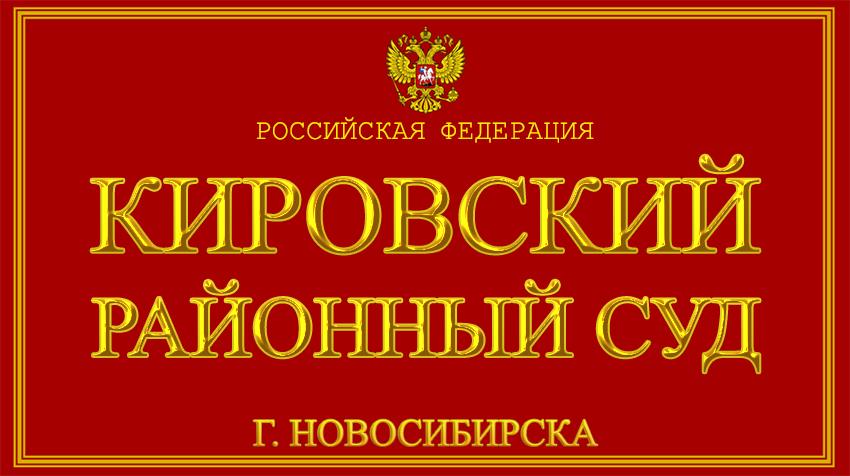 Новосибирская область - о Кировском районном суде г. Новосибирска с официального сайта