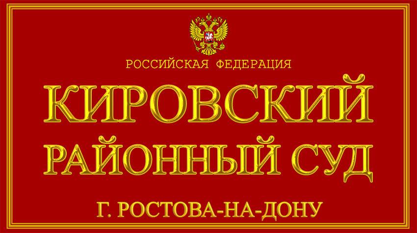 Ростовская область - о Кировском районном суде г. Ростова-на-Дону с официального сайта