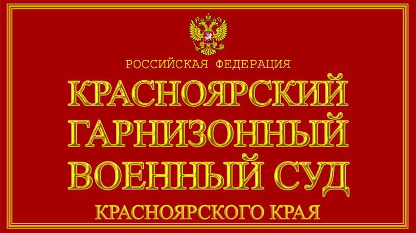 Красноярский край - о Красноярском гарнизонном военном суде с официального сайта