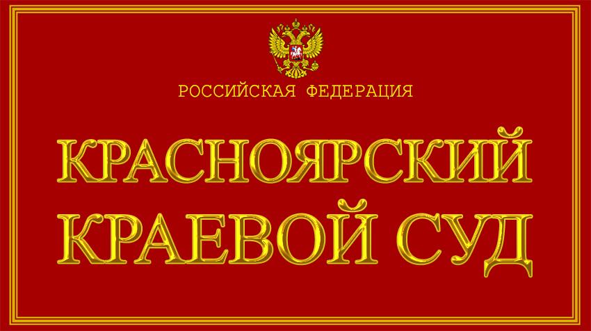 Красноярский край - о Красноярском краевом суде с официального сайта
