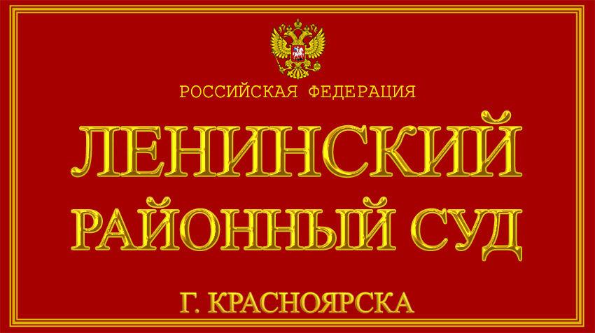 Красноярский край - о Ленинском районном суде в г. Красноярске с официального сайта