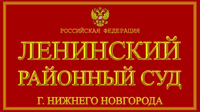 Нижегородская область - о Ленинском районном суде с официального сайта