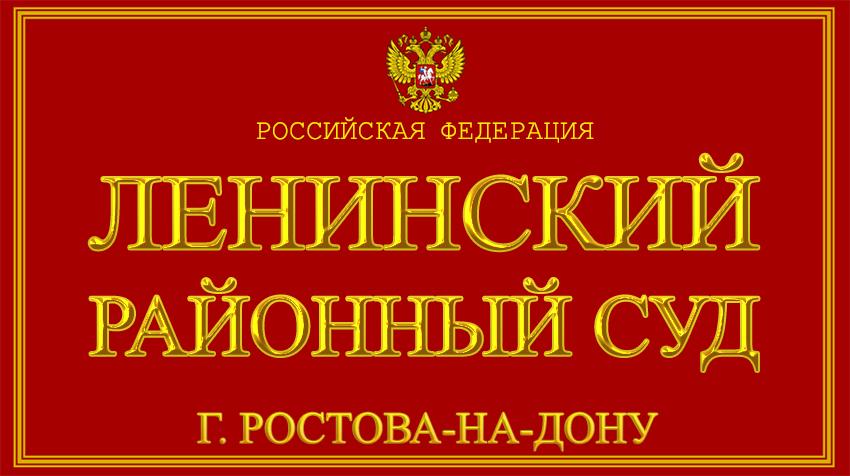 Ростовская область - о Ленинском районном суде г. Ростова-на-Дону с официального сайта