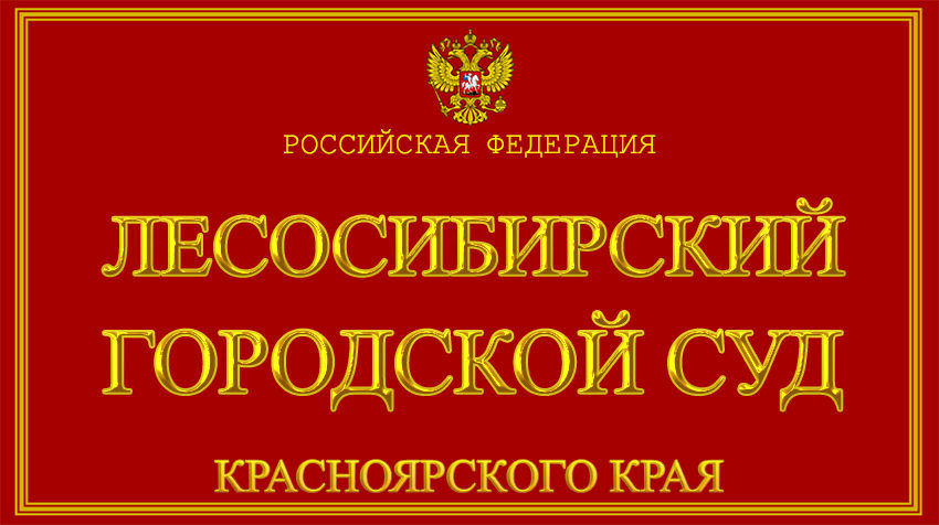Красноярский край - о Лесосибирском городском суде с официального сайта