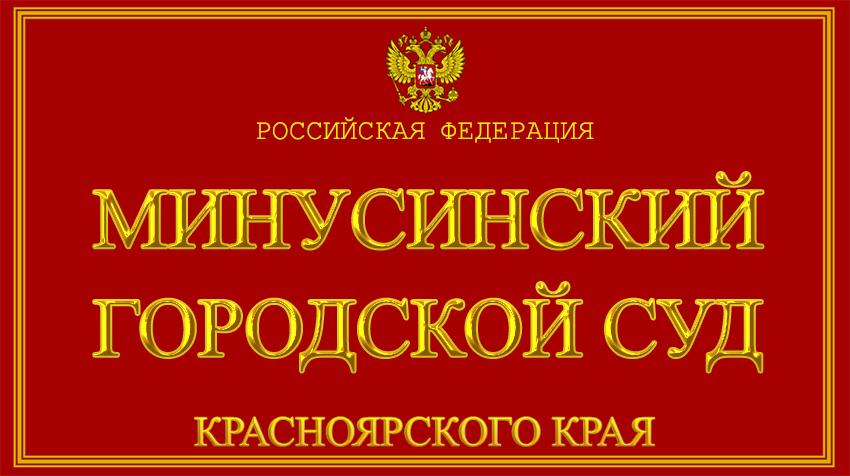 Красноярский край - о Минусинском городском суде с официального сайта