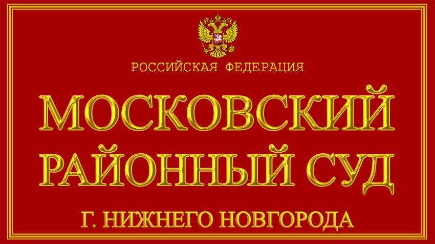 Нижегородская область - о Московском районном суде с официального сайта