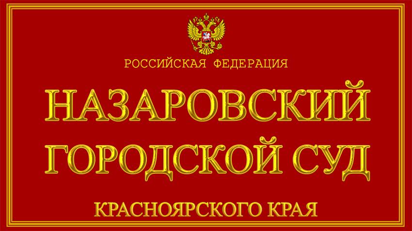Красноярский край - о Назаровском городском суде с официального сайта