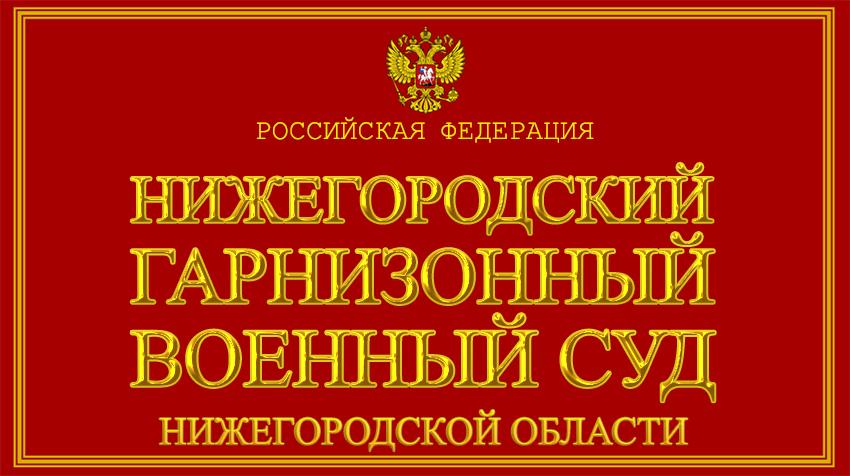 Нижегородская область - о Нижегородском гарнизонном военном суде с официального сайта
