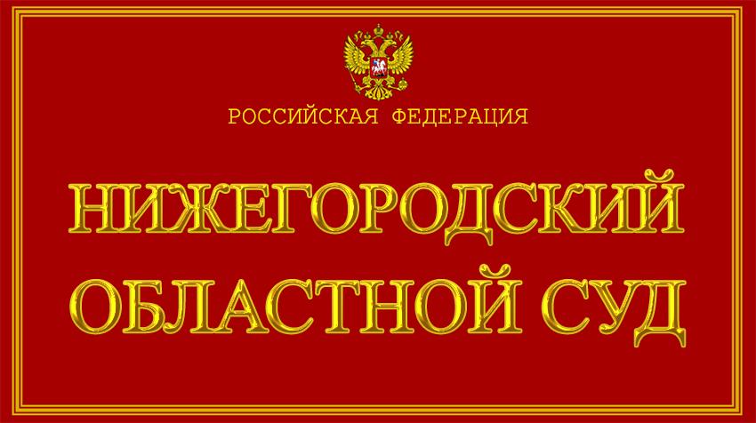 Нижегородская область - о Нижегородском областном суде с официального сайта