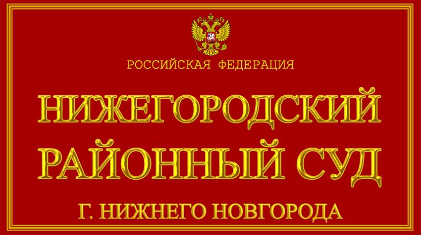 Нижегородская область - о Нижегородском районном суде с официального сайта
