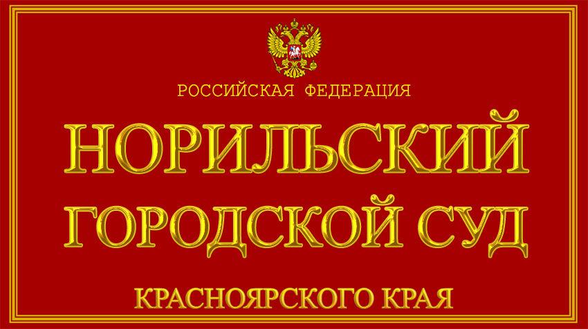 Красноярский край - о Норильском городском суде с официального сайта