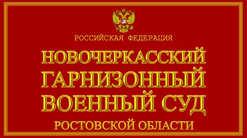 Ростовская область - о Новочеркасском гарнизонном военном суде с официального сайта