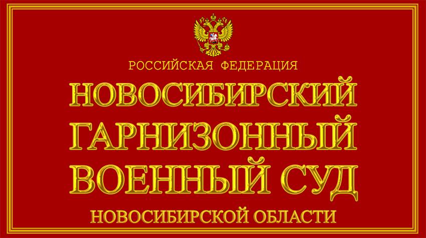 Новосибирская область - о Новосибирском гарнизонном военном суде с официального сайта