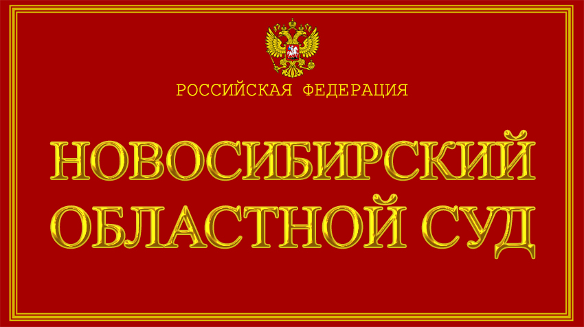 Новосибирская область - о Новосибирском областном суде с официального сайта