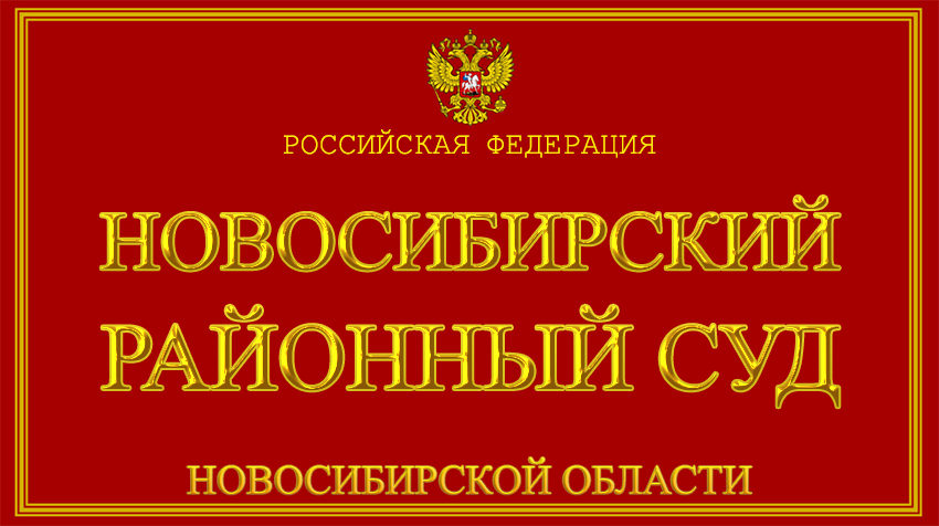 Новосибирская область - о Новосибирском районном суде с официального сайта