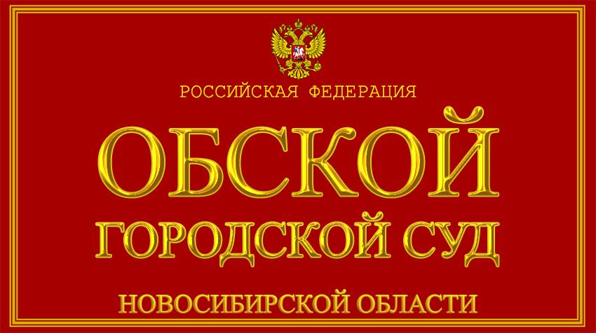 Новосибирская область - об Обском городском суде с официального сайта