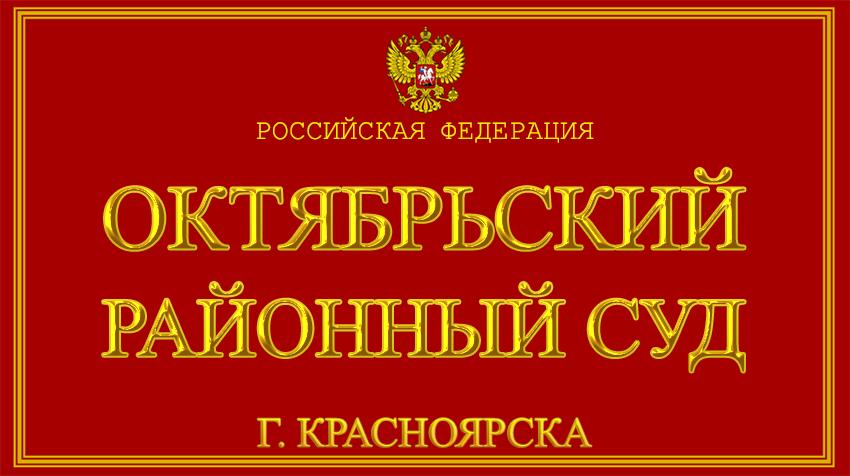 Красноярский край - об Октябрьском районном суде в г. Красноярске с официального сайта