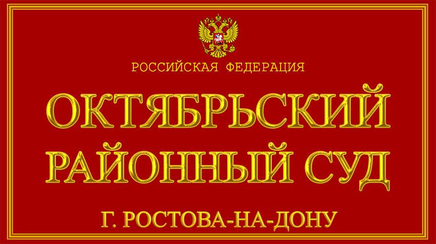Ростовская область - об Октябрьском районном суде г. Ростова-на-Дону с официального сайта