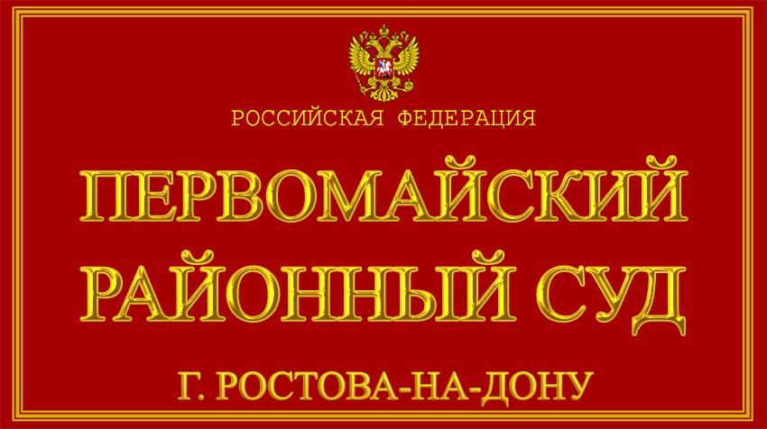Ростовская область - о Первомайском районном суде г. Ростова-на-Дону с официального сайта