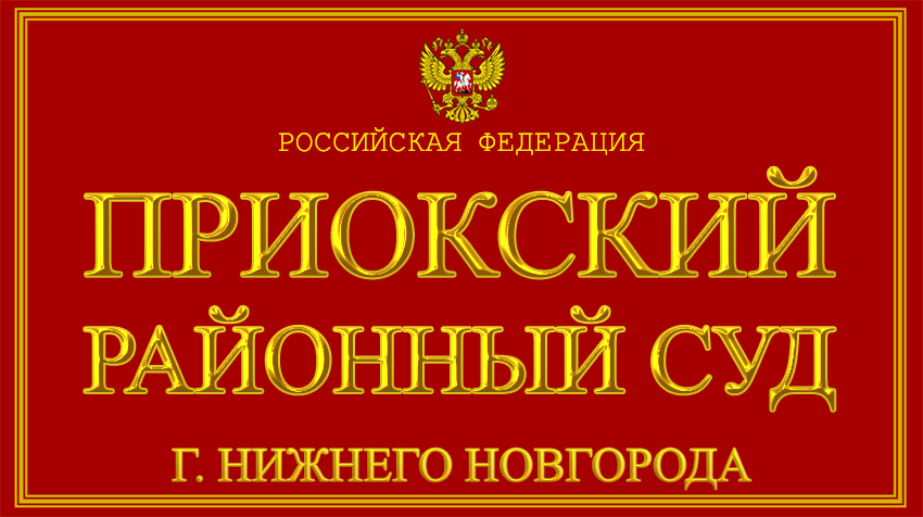 Нижегородская область - о Приокском районном суде с официального сайта