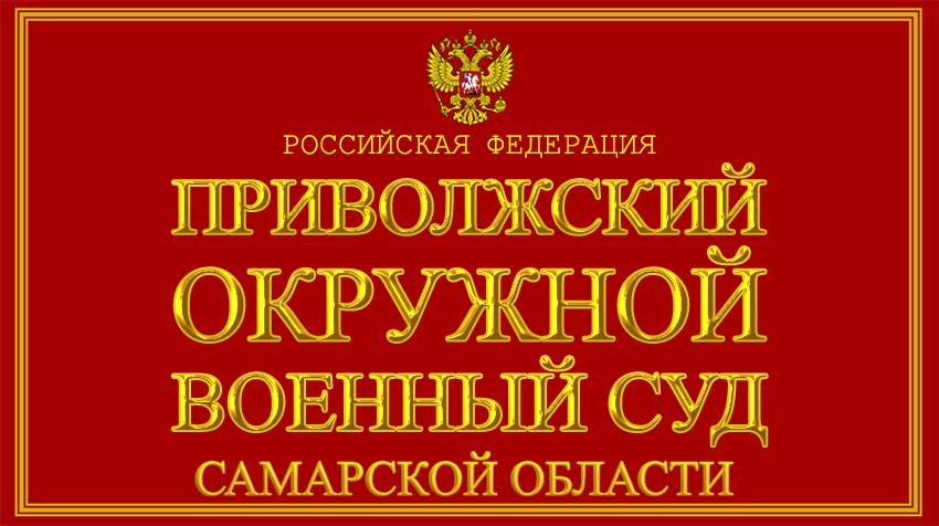Самарская область - о Приволжском окружном военном суде с официального сайта