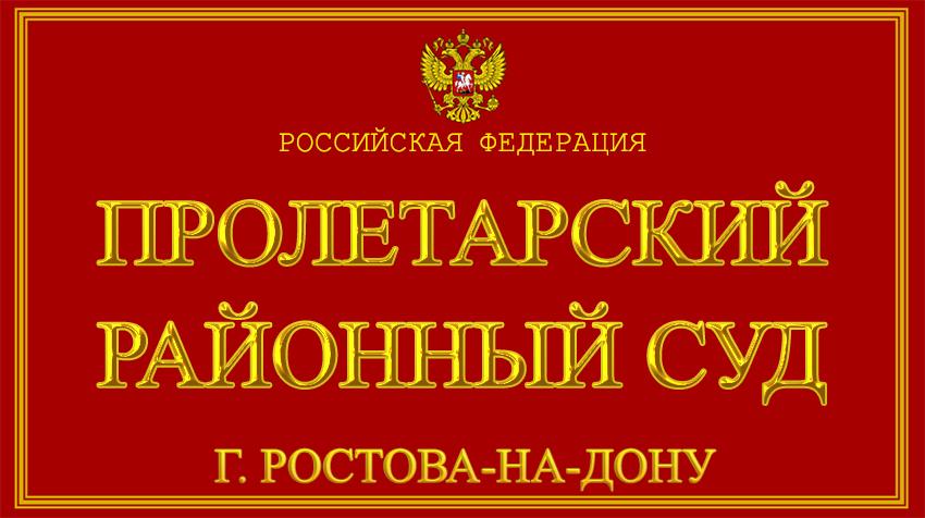 Ростовская область - о Пролетарском районном суде г. Ростова-на-Дону с официального сайта