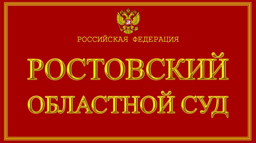 Ростовская область - о Ростовском областном суде с официального сайта