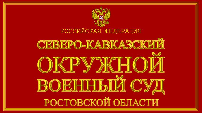 Ростовская область - о Северо-Кавказском окружном военном суде с официального сайта
