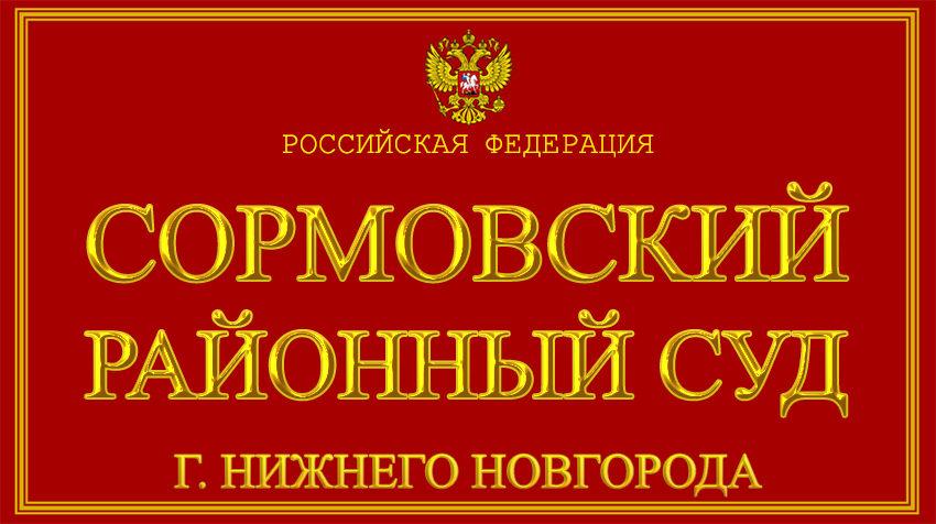 Нижегородская область - о Сормовском районном суде с официального сайта