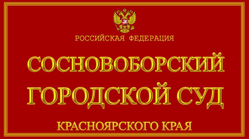 Красноярский край - о Сосновоборском городском суде с официального сайта