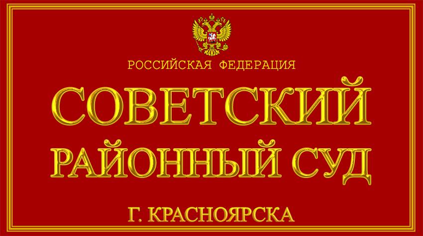 Красноярский край - о Советском районном суде в г. Красноярске с официального сайта