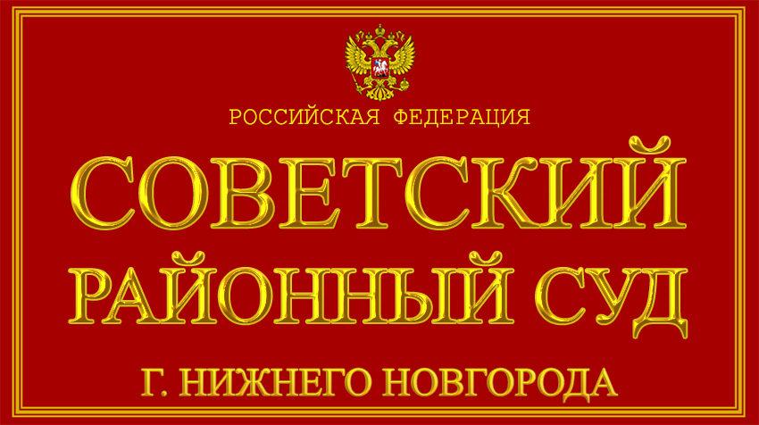 Нижегородская область - о Советском районном суде с официального сайта