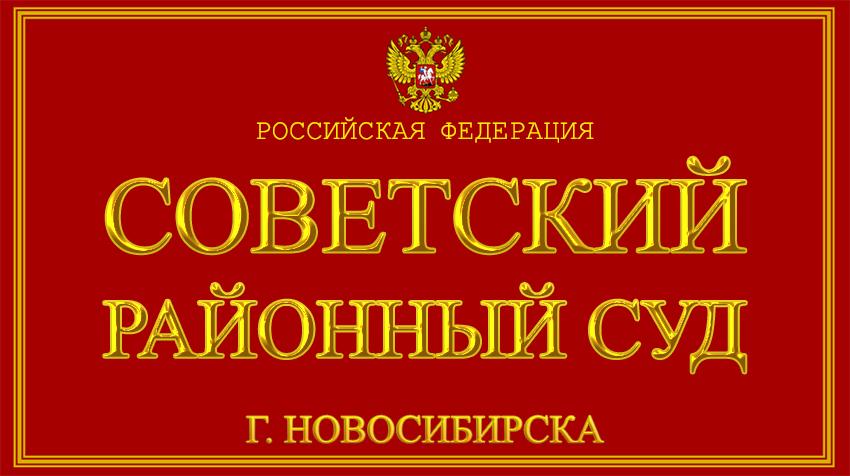 Новосибирская область - о Советском районном суде г. Новосибирска с официального сайта
