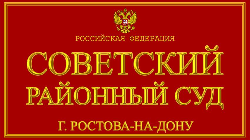 Ростовская область - о Советском районном суде г. Ростова-на-Дону с официального сайта
