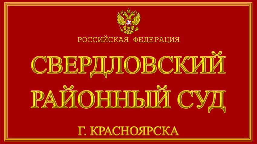 Красноярский край - о Свердловском районном суде в г. Красноярске с официального сайта
