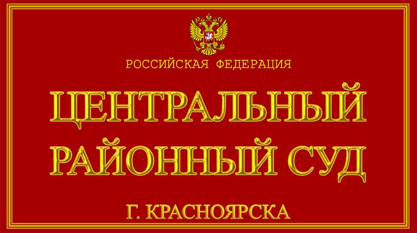 Красноярский край - о Центральном районном суде в г. Красноярске с официального сайта