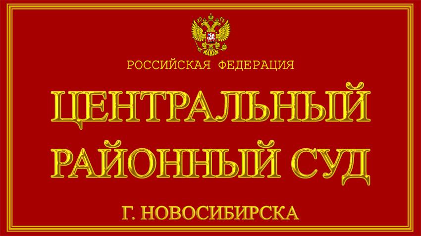Новосибирская область - о Центральном районном суде г. Новосибирска с официального сайта